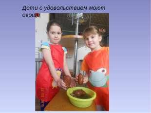 Дети с удовольствием моют овощи