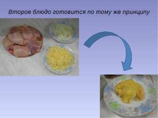 Второе блюдо готовится по тому же принципу