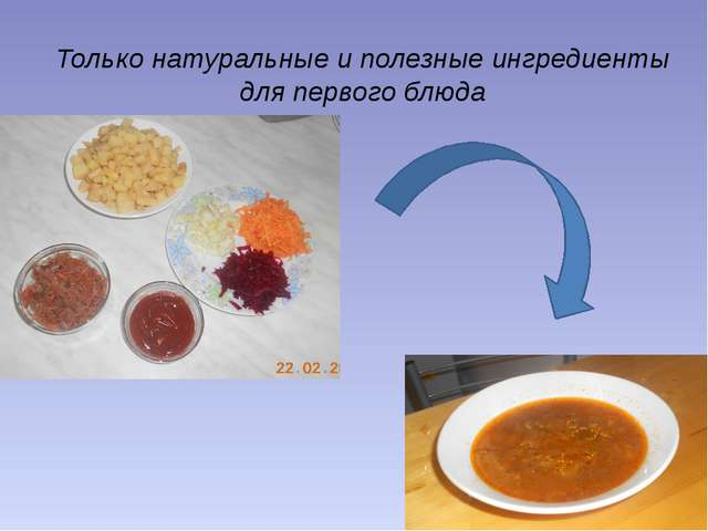 Только натуральные и полезные ингредиенты для первого блюда