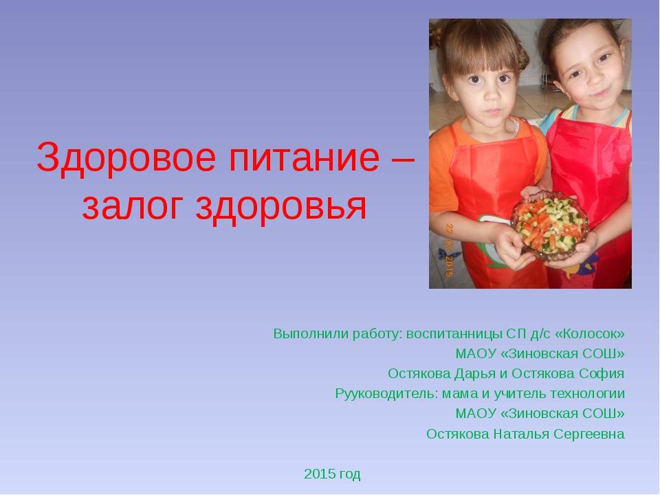 Здоровое питание – залог здоровья Выполнили работу: воспитанницы СП д/с «Коло...