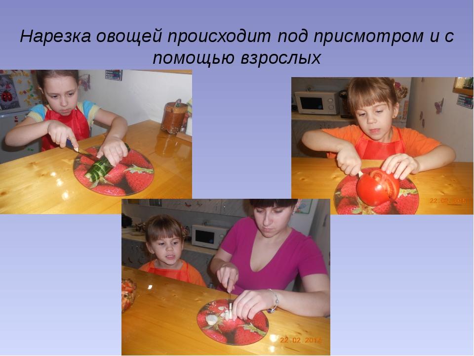 Нарезка овощей происходит под присмотром и с помощью взрослых