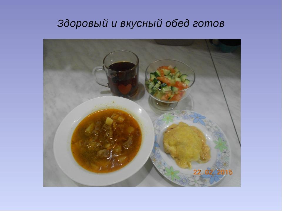 Здоровый и вкусный обед готов