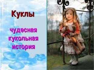 Куклы чудесная кукольная история