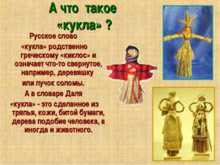 А что такое «кукла» ? Русское слово «кукла» родственно греческому «киклос» и