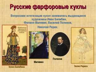 Русские фарфоровые куклы Вопросами эстетизации кукол занимались выдающиеся ху