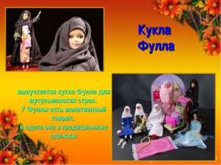 Кукла Фулла выпускается кукла Фулла для мусульманских стран. У Фуллы есть мол