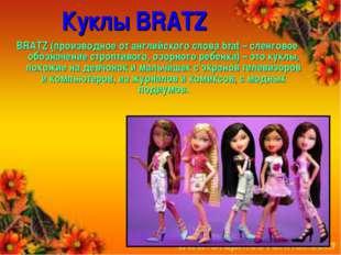 Куклы BRATZ BRATZ (производное от английского слова brat – сленговое обозначе