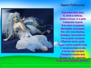 Лариса Рубальская Фея знала свое дело, И, летая в небесах, Днем и ночью, то и