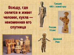 Всюду, где селится и живет человек, кукла — неизменная его спутница Греция 44