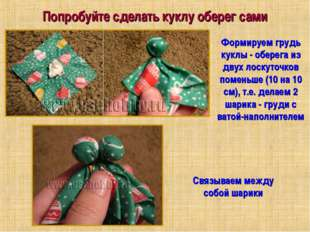 Попробуйте сделать куклу оберег сами Формируем грудь куклы - оберега из двух