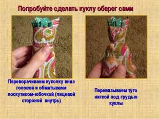 Попробуйте сделать куклу оберег сами Переворачиваем куколку вниз головой и об