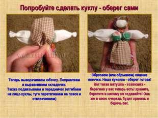 Попробуйте сделать куклу - оберег сами Теперь выворачиваем юбочку. Поправляем