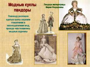 Модные куклы пандоры Повсюду роскошно одетые куклы служили глашатаями и закон