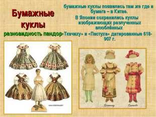 Бумажные куклы разновидность пандор бумажные куклы появились там же где и бум