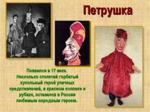 Петрушка Появился в 17 веке. Несколько столетий горбатый кукольный герой улич