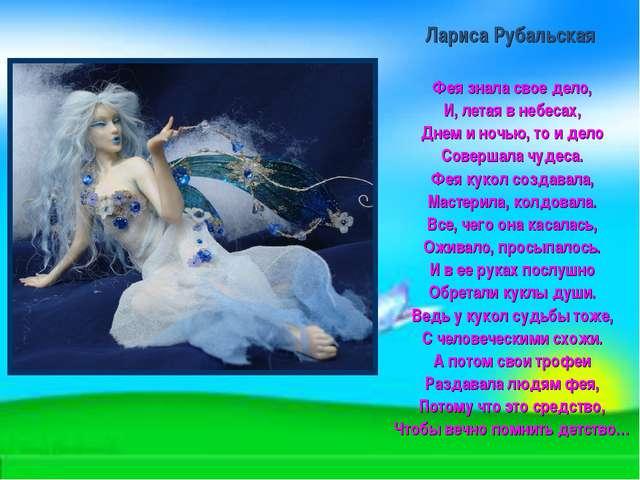Лариса Рубальская Фея знала свое дело, И, летая в небесах, Днем и ночью, то и...