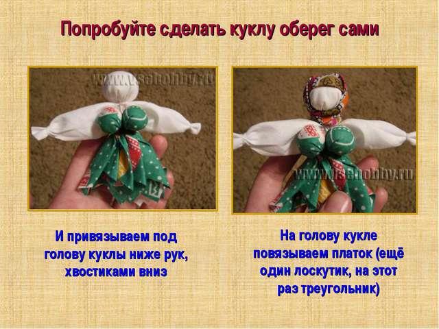 Кукла на деньги мастер класс пошагово