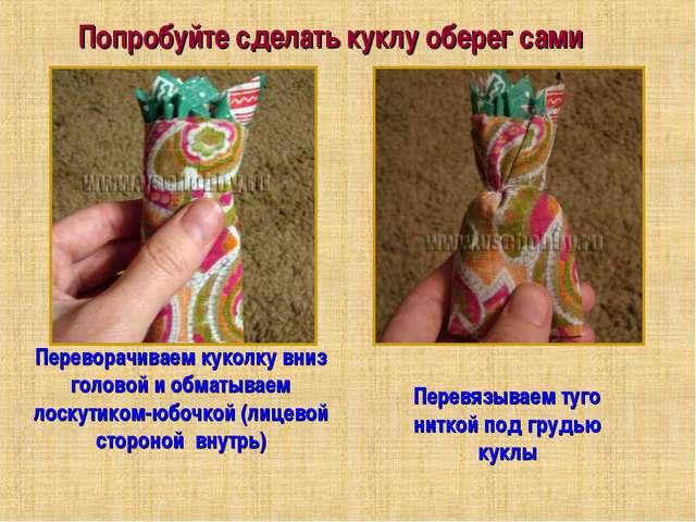Попробуйте сделать куклу оберег сами Переворачиваем куколку вниз головой и об...