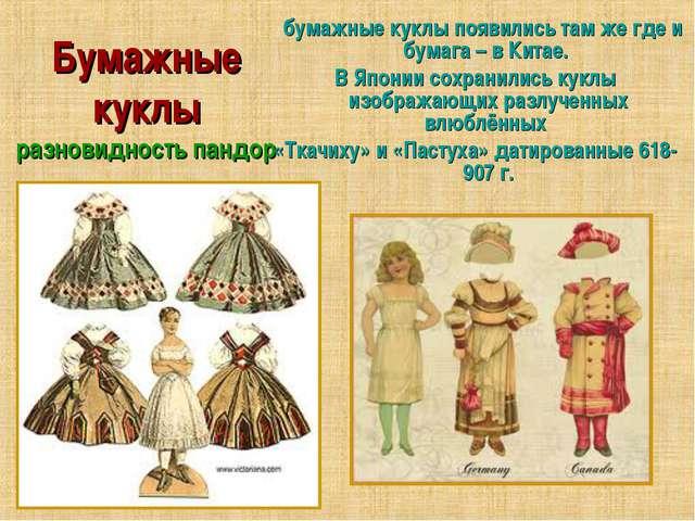 Бумажные куклы разновидность пандор бумажные куклы появились там же где и бум...