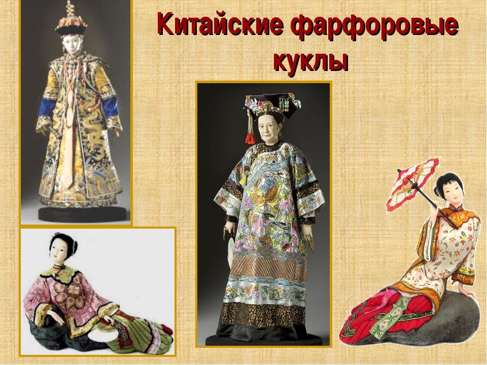 Китайские фарфоровые куклы