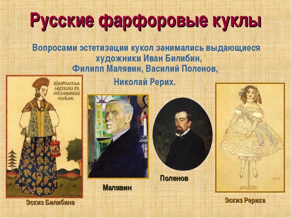 Русские фарфоровые куклы Вопросами эстетизации кукол занимались выдающиеся ху...