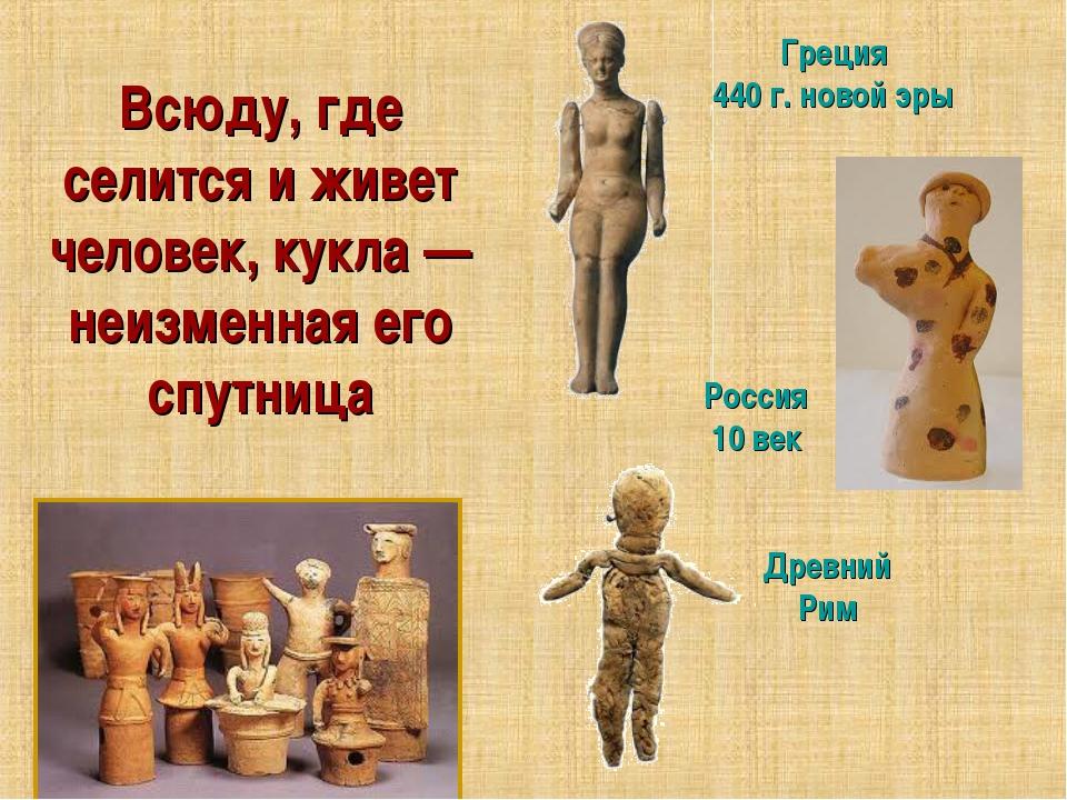 Всюду, где селится и живет человек, кукла — неизменная его спутница Греция 44...
