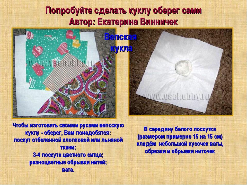 Попробуйте сделать куклу оберег сами Автор: Екатерина Винничек Вепская кукла...