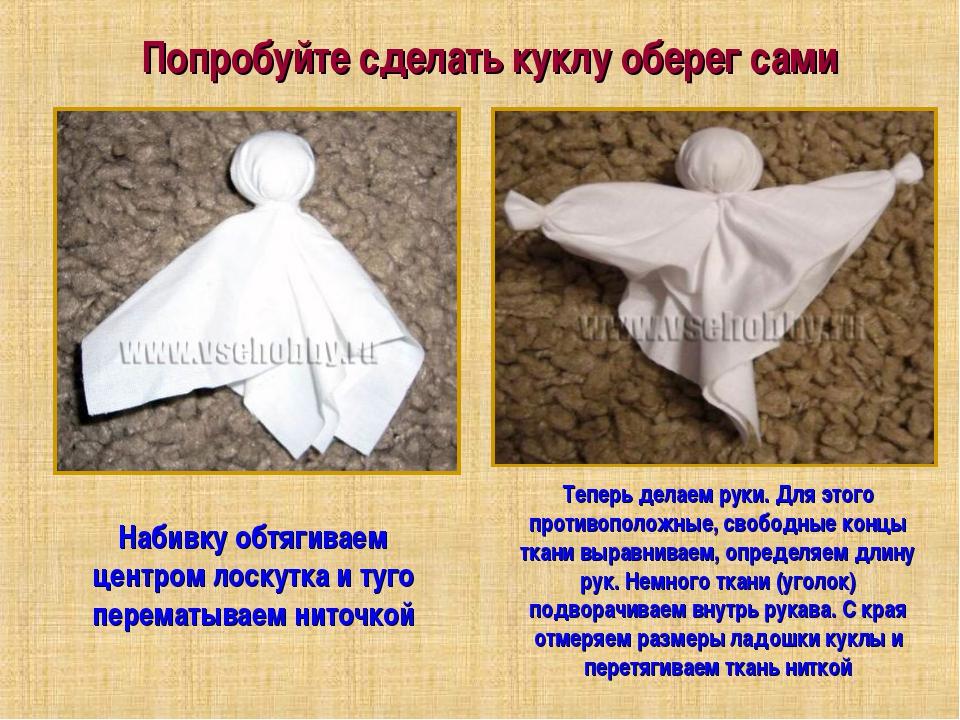 Попробуйте сделать куклу оберег сами Набивку обтягиваем центром лоскутка и ту...