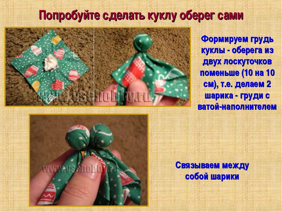Попробуйте сделать куклу оберег сами Формируем грудь куклы - оберега из двух...