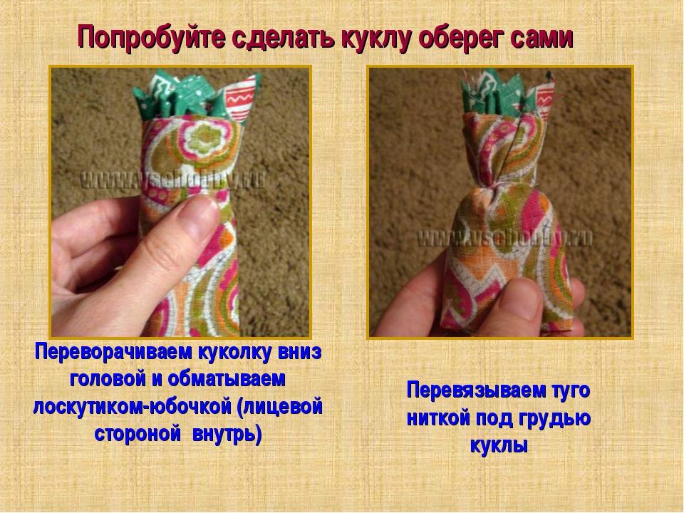 Как сделать самим куклу оберег своими руками