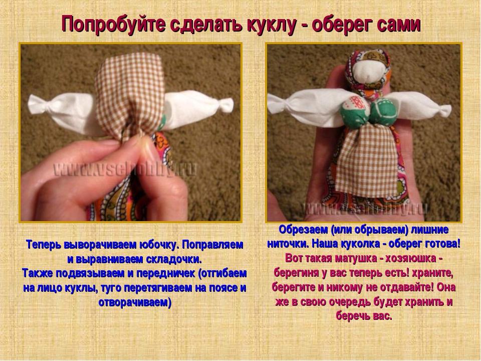 Как своими руками сделать куклу оберег своими руками из ткани