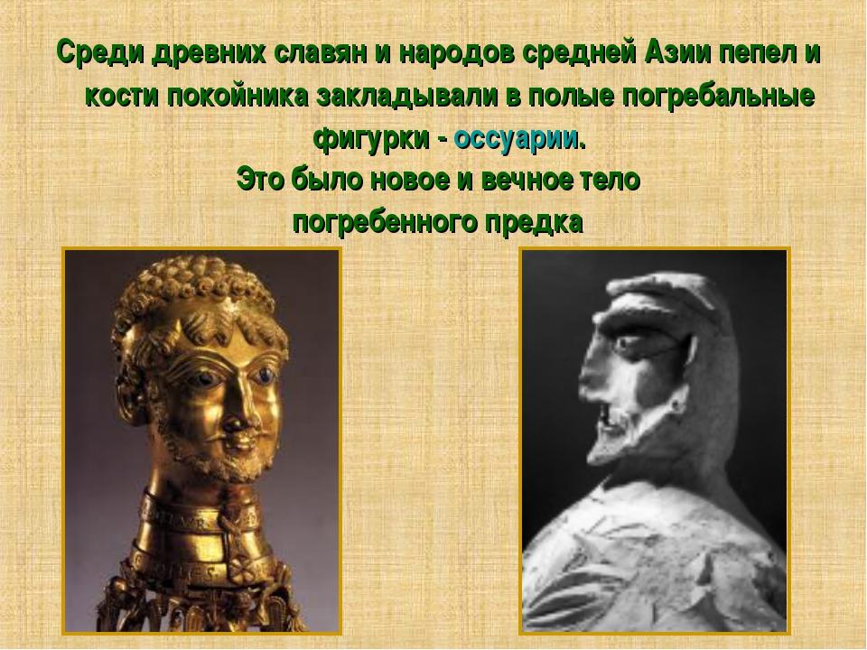 Среди древних славян и народов средней Азии пепел и кости покойника закладыв...