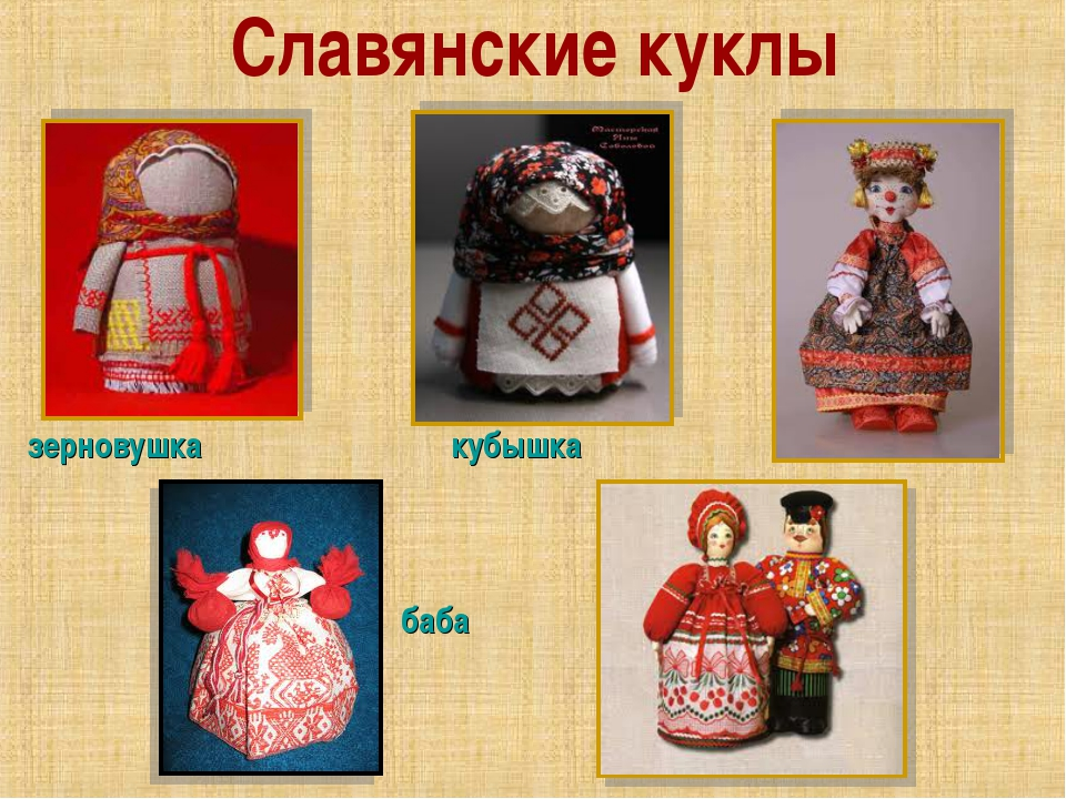 Славянские куклы зерновушка кубышка баба