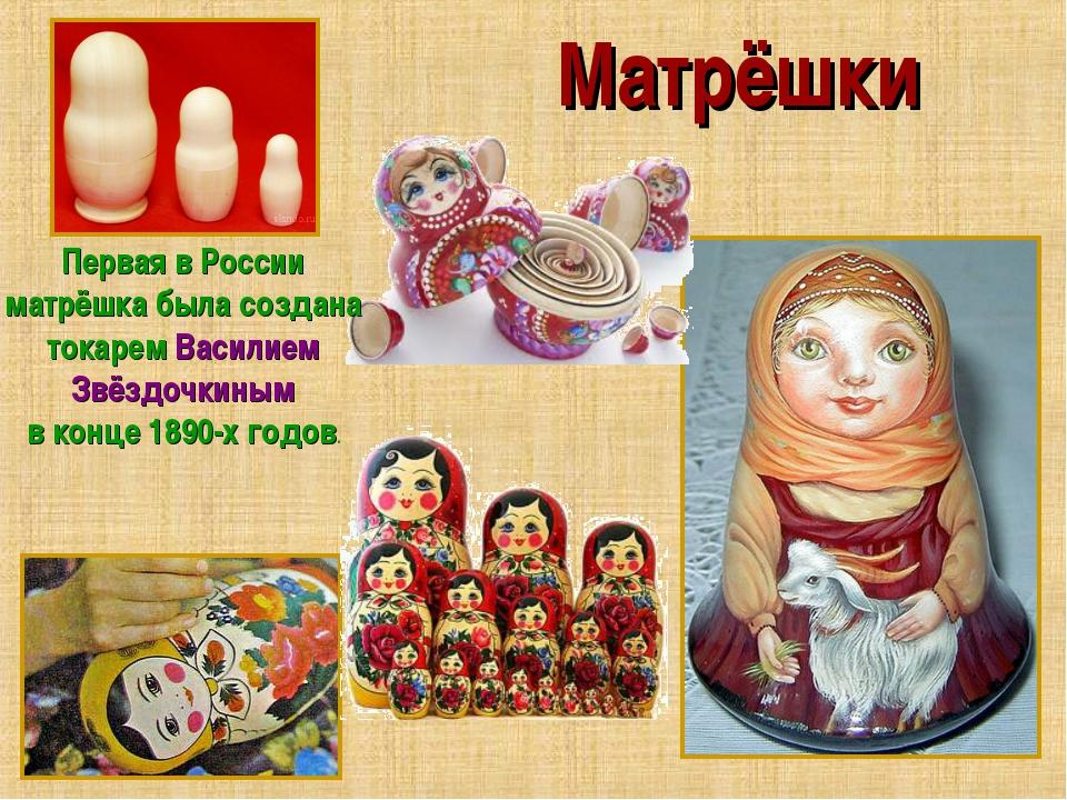 Матрёшки Первая в России матрёшка была создана токарем Василием Звёздочкиным...