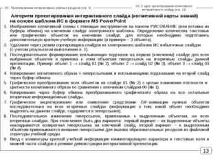 ИС. Проектирование интерактивных учебных ресурсов (стр. 3) ИС 3. Цикл проекти