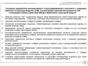 ИС. Проектирование интерактивных учебных ресурсов (стр. 3) ИС 4. Разработка и
