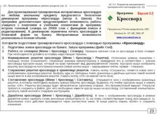 ИС. Проектирование интерактивных учебных ресурсов (стр. 3) ИС 5.2 Разработка