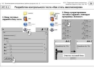 26 ИС. Проектирование интерактивных учебных ресурсов (стр. 3) Разработка конт