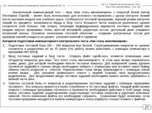 ИС. Проектирование интерактивных учебных ресурсов (стр. 3) ИС 6.1 Разработка