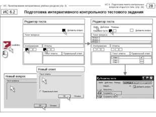 28 ИС. Проектирование интерактивных учебных ресурсов (стр. 3) Подготовка инте