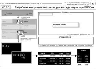 30 ИС. Проектирование интерактивных учебных ресурсов (стр. 3) Разработка конт