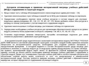 ИС. Проектирование интерактивных учебных ресурсов (стр. 3) ИС 2. Оптимизация