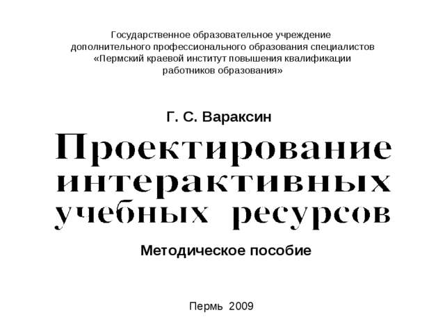 Пермь 2009 Г. С. Вараксин Государственное образовательное учреждение дополнит...