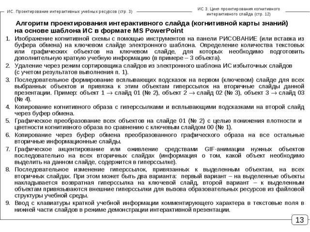 ИС. Проектирование интерактивных учебных ресурсов (стр. 3) ИС 3. Цикл проекти...