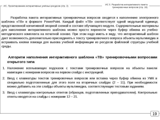 ИС 5. Разработка интерактивного пакета тренировочных вопросов (стр. 18) Алгор...