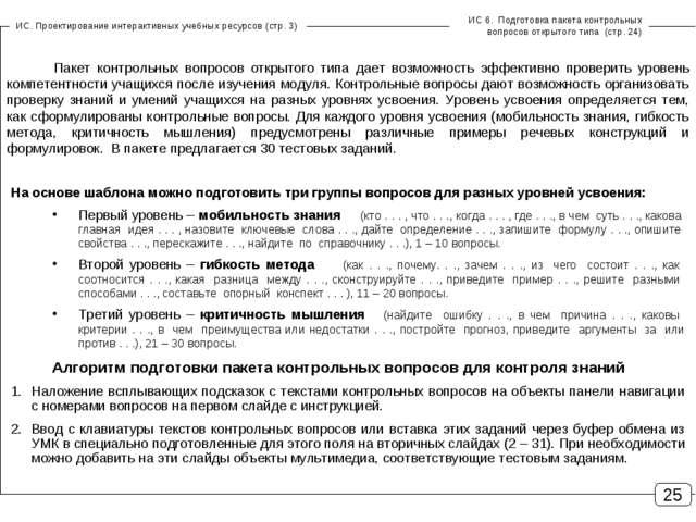 ИС. Проектирование интерактивных учебных ресурсов (стр. 3) ИС 6. Подготовка п...
