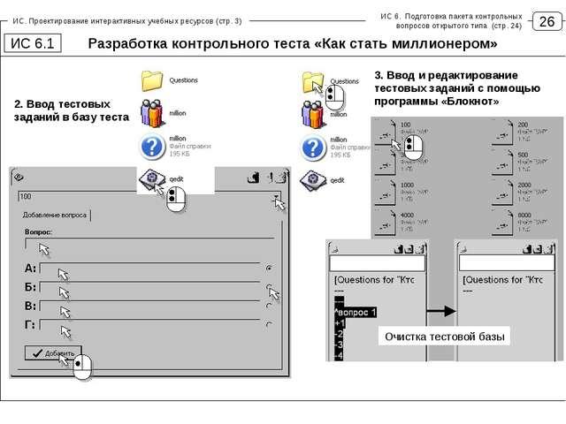 26 ИС. Проектирование интерактивных учебных ресурсов (стр. 3) Разработка конт...