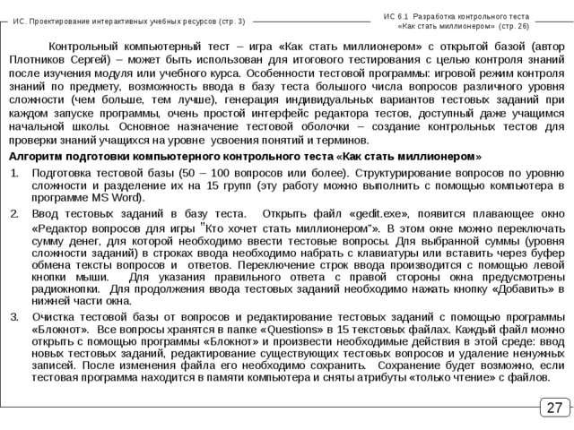 ИС. Проектирование интерактивных учебных ресурсов (стр. 3) ИС 6.1 Разработка...