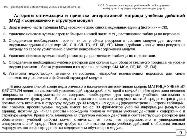 ИС. Проектирование интерактивных учебных ресурсов (стр. 3) ИС 2. Оптимизация...