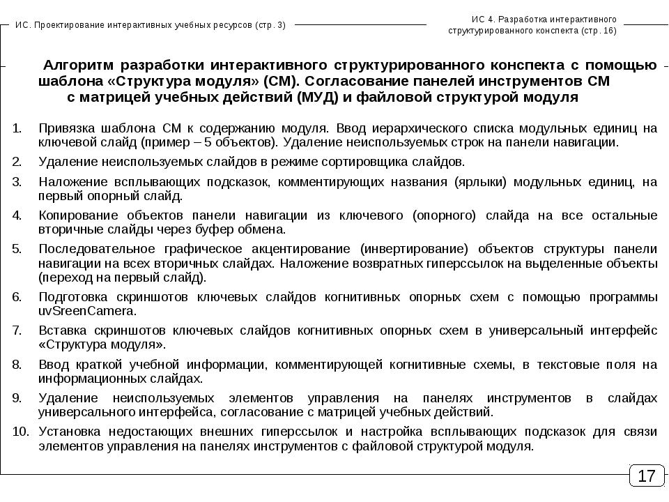 ИС. Проектирование интерактивных учебных ресурсов (стр. 3) ИС 4. Разработка и...